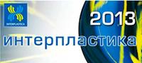 выставка «Интерпластика-2013»