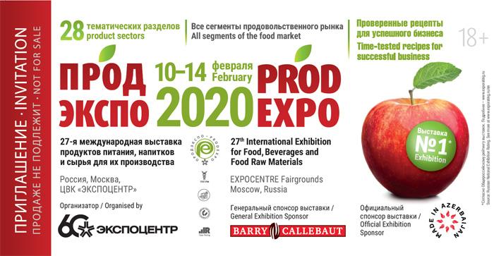 участие в выставке продэкспо 2020